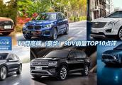 11月豪华SUV销量TOP10点评:月销过万已成奢望,奥迪Q5还能撑多久