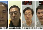 终身耻辱!近期被查处福彩领域4名局级领导干部忏悔视频曝光