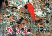 诸夏的复兴:掀翻大秦帝国的陈胜吴广起义始末(下)
