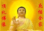 顶礼膜拜,阿弥陀佛,保佑全家逢凶化吉,增福增寿,聚财纳福!