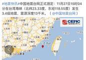 第七震!刚刚,又地震了!台湾海峡发生3.4级地震 震源深度13千米