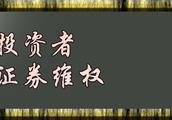 界龙实业股票已由上海金融法院受理