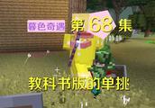 我的世界阿阳暮色奇遇68:勇士阿阳和黄金甲小白单挑,却被放风筝