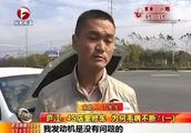 """庐江景利别克4S店:喷漆致发动机拉缸?总监:""""不开走就砸掉""""?"""