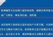 """""""杭州城管当街杀狗""""不实 官方:治理行动无暴力执法"""
