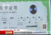 """Qnews 海南警方通报""""想给新生儿落户跑5趟"""":涉事民警致歉并被调岗"""