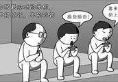 漫画丨那个低调节俭的同事,有着不为人知的追求……