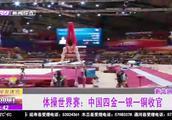 2018体操世锦赛昨天落幕,女子平衡木和男子双杠再添两金