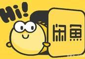 闲鱼二手电子商品预防骗子常用防骗指南 交易需谨慎(小编经历)