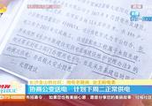 长沙金山桥社区:用电高峰期频繁跳闸,业主生活不堪其扰!