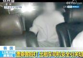 出租司机被醉汉打成视网膜脱离!乘客殴打司机在韩国要判多少年?
