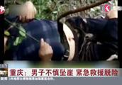 重庆:男子不慎坠崖,紧急救援脱险