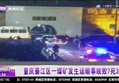 突发!重庆綦江区一煤矿发生运输事故,造成7人死亡,3人受伤