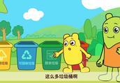 咕力咕力:黄咕力看到很多垃圾桶,每个作用都不同,垃圾要分类