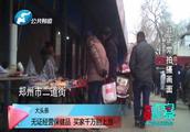 郑州某街道惊现三无保健品 买家千万别上当!