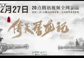 新倚天屠龙记定档2月27日腾讯独播,你们期待吗?