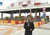 浙江沿海高速公路主题工程,象山至乐清段全线通车