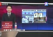 甘肃:宁县8岁女童在校遭殴打致下体流血,虽有通报但真相不明