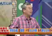 台湾节目:无耻的台北故宫拿中国人的国宝去讨日本人开心