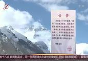 """网传珠峰景区""""永久封山""""不实"""