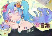 初音未来 DECO27-爱言叶三