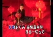 东方不败经典歌曲《笑红尘》演唱:陈淑桦