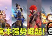 王者荣耀:战神归来!宫本终于崛起,这五位英雄的增强将掀起风暴