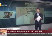 """大数据显示2018新生儿爆款名字出炉,""""梓""""字受追捧!"""