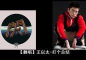 中国新说唱最具争议的60s舞台,王以太确实不应该被淘汰!
