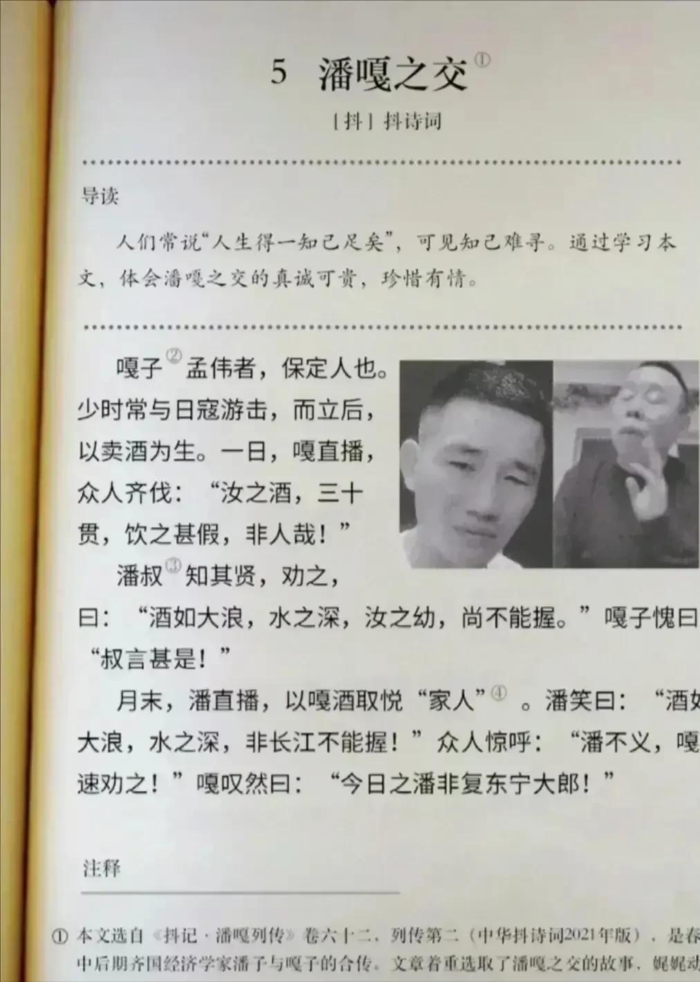 """潘长江被比他小的谢孟伟直呼""""潘子"""",潘长江尴尬吗? 软件教程 第3张"""