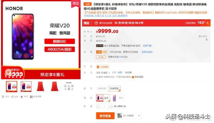 华为官网,京东预定#荣耀V20# 都没货 - 今日头