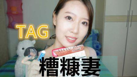 Liz糟糠妻Tag Products I Can~t Live Without