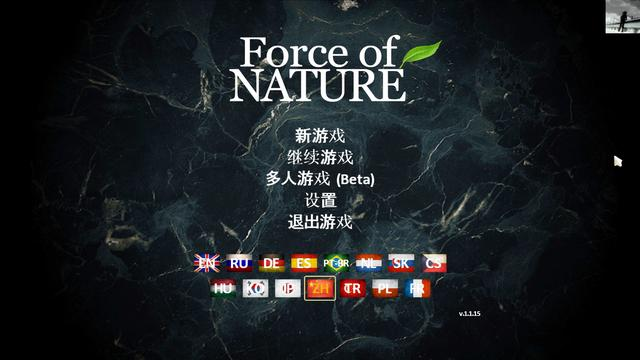 自然之力《Force of Nature》P2 站撸的战斗