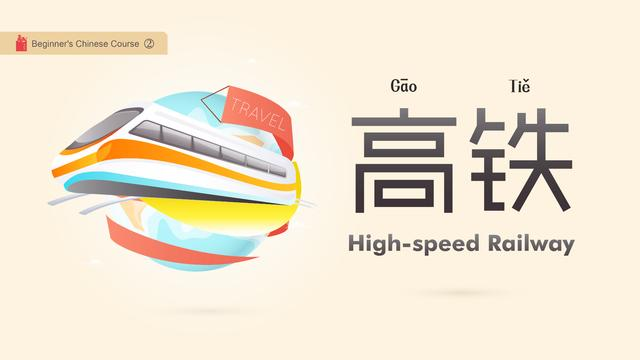 Beginner~s Chinese Course 02 高铁 High-speed rail Gratitude