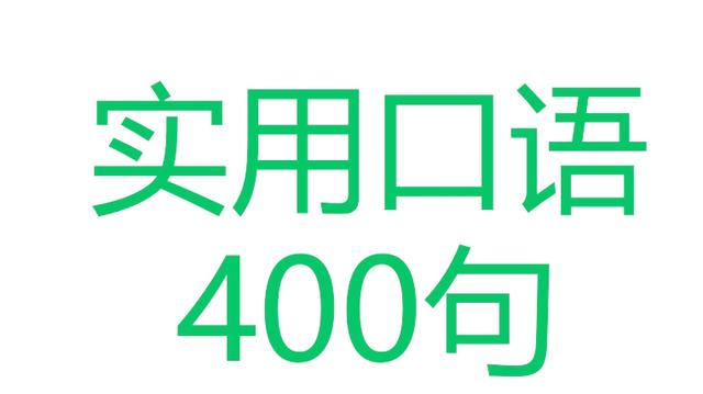 英语口语400句!What about you?you are welcome!