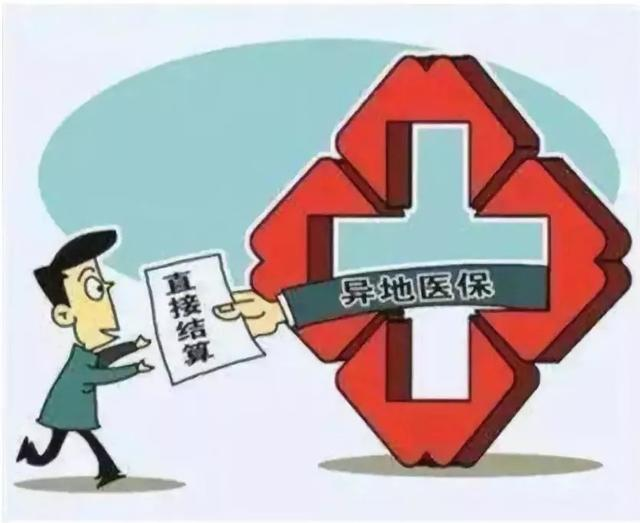New policies for people with GZ medical insurance 用广州医保异地就医更方便啦!