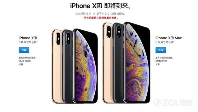 iPhone XS、iPhone XS MAX、iPhone XR你选谁?