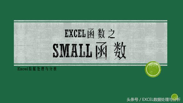 Excel函数之SMALL函数