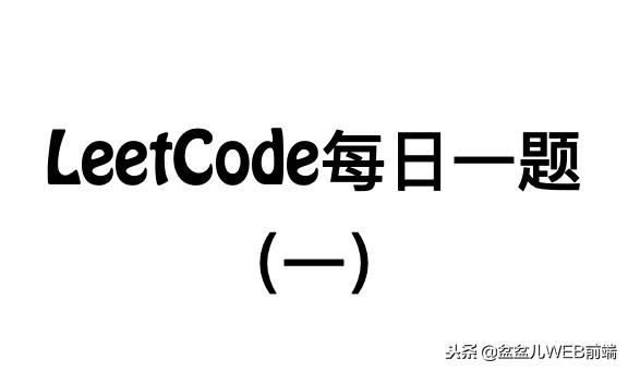LeetCode每日一题:Product of  Except Self