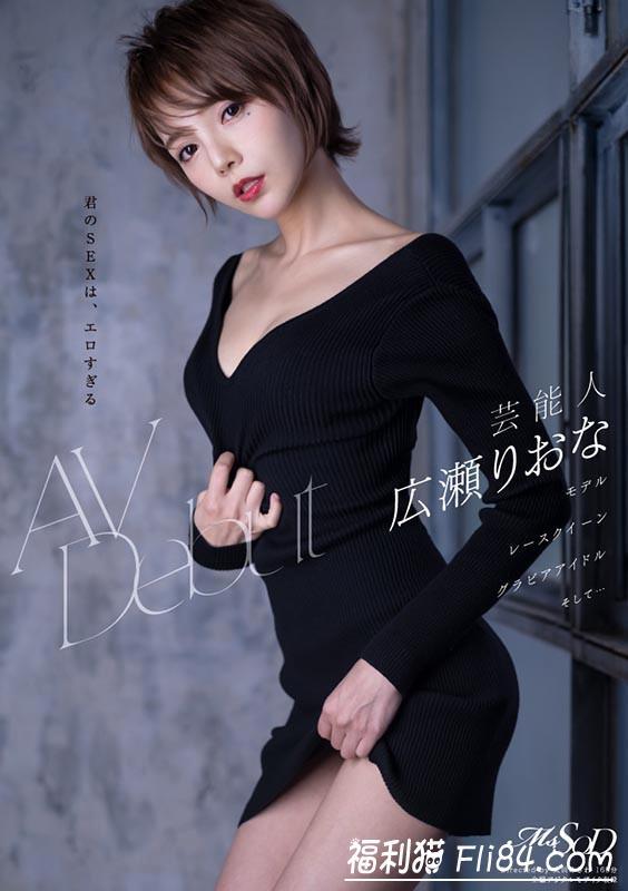 MSTH-006 艺能人广濑里绪菜(広瀬りおな)身份曝光