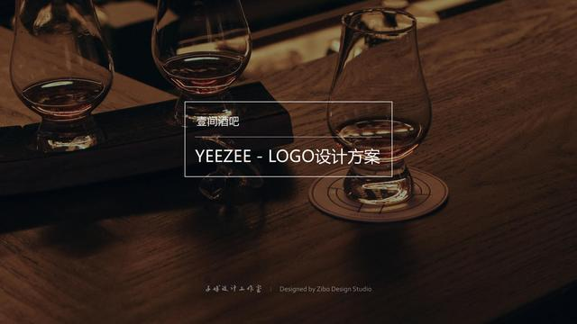 壹间酒吧 · Yeezee Bar|Logo设计