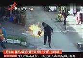 """一男子手拖着一个""""火球"""",一路狂奔,带着火球丢往池塘化险为夷"""
