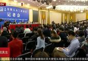 十三届全国人大二次会议记者会:国家市场监督管理总局答记者问