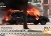 越野车村口自燃 烧的面目全非 记者现场调查情况