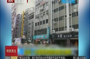 台湾花莲6.7级地震致台北一大楼倾斜,未造成人员伤亡