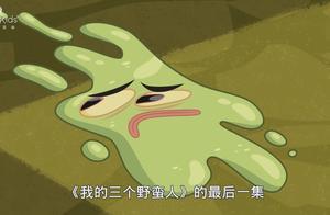 精灵旅社:追剧症,巨型鼻涕虫竟因错过电视大结局变成一摊烂泥