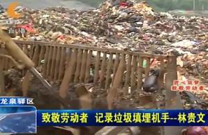 成都每天产生1.5万吨的生活垃圾,工人处理要花十三至十四小时!