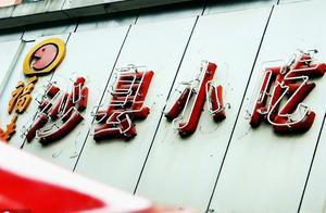 沙县小吃也要玩品牌升级?是幻想还是梦想?