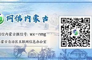 内蒙古自治区旗县融媒体中心建设推进会召开