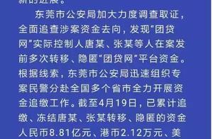 团贷网案最新进展:追缴冻结8.81亿元